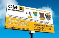 Рекламный щит магазина СМ-1