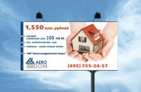 Рекламный щит Aerodom