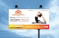 """Рекламный щит для """"Федерации Йоги"""""""