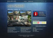 Разработка сайте spbretail.ru